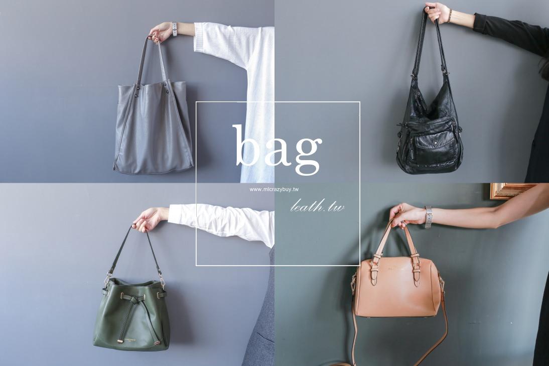 [包包] Leath簡約包款與我們一拍即合♥