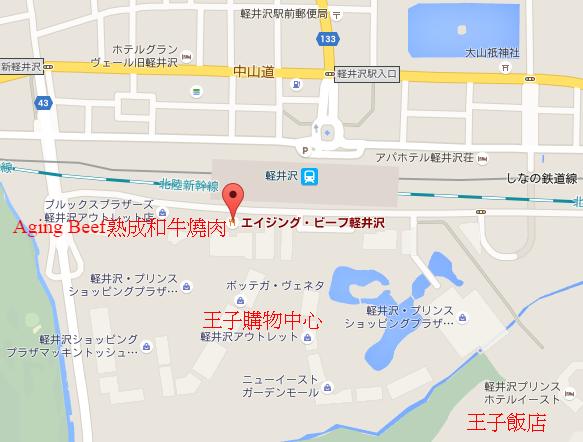 エイジング・ビーフ軽井沢   Google 地圖