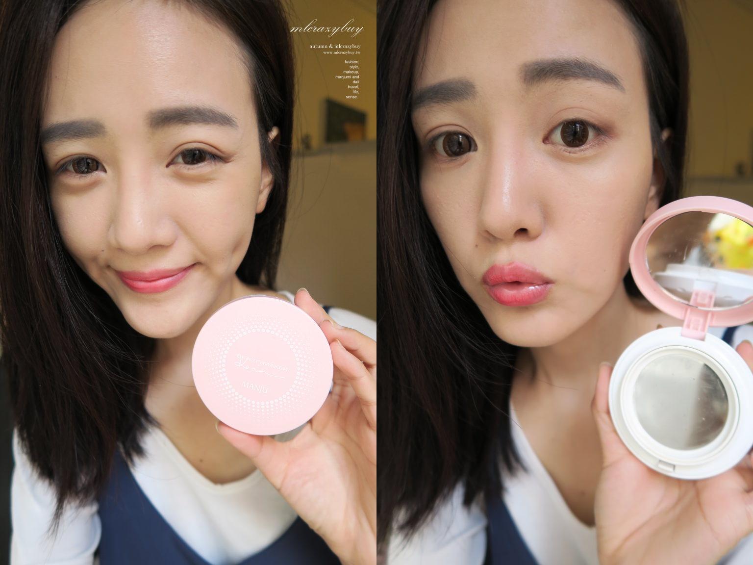 [美妝] 不厲害不分享♥BeautyMaker零油光晶漾持妝氣墊粉餅