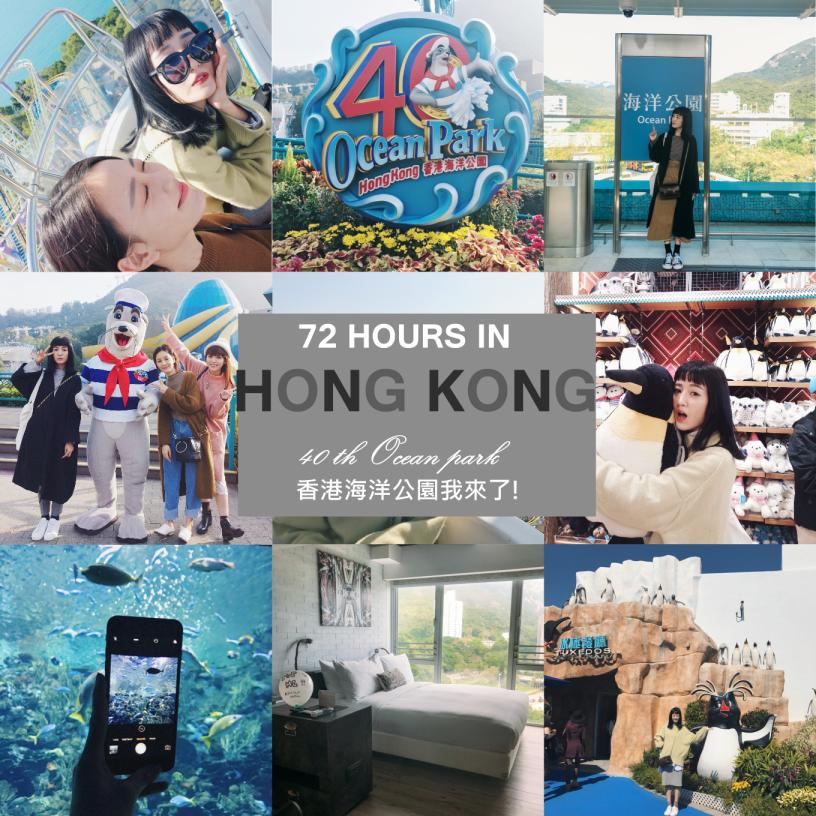 [遊記] 與大自然連結的動感知性之旅♥香港海洋公園我來了!