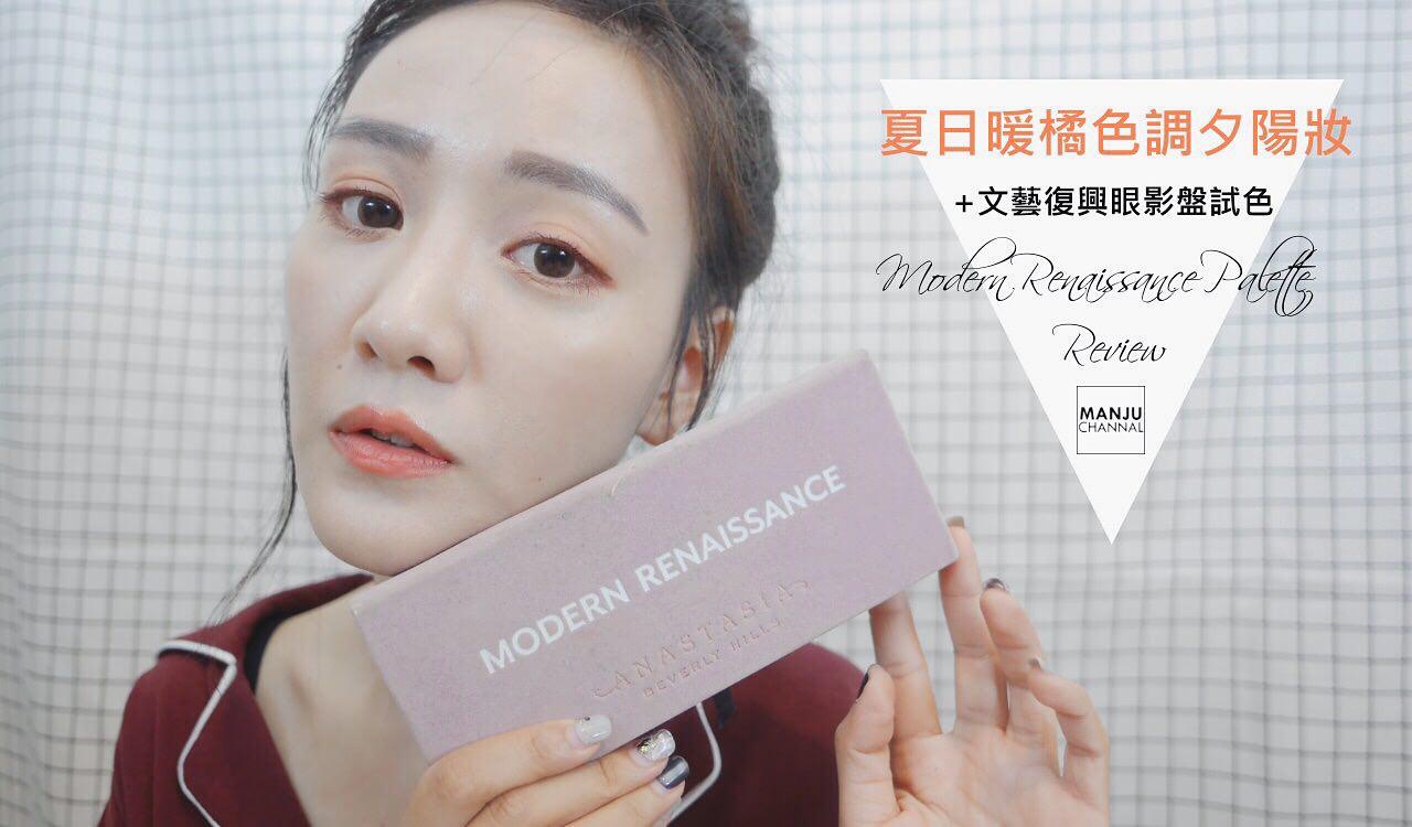 [VLOG] 夏日暖橘夕陽妝+文藝復興眼影盤試色♥Modern Renaissance Palette Review