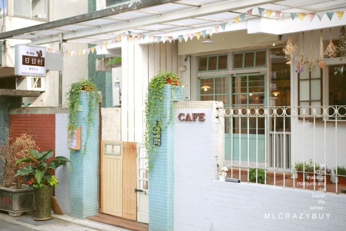 [食記] 公園旁的日式雜貨咖啡店♥A day 日日村